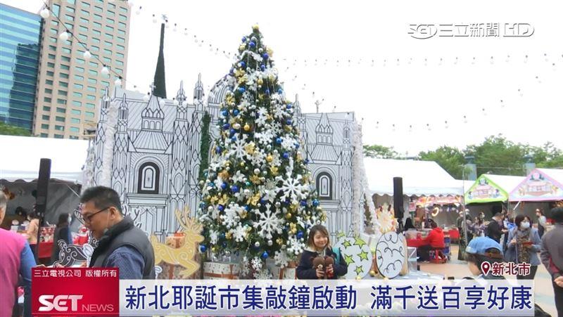 新北耶誕市集敲響幸福鐘!滿千送百!