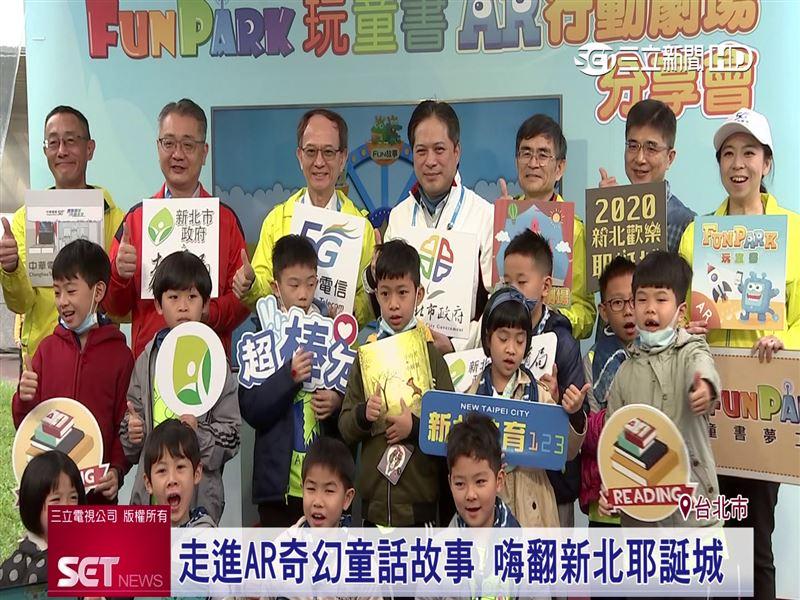 5G再升級 中華電信打造AR故事屋