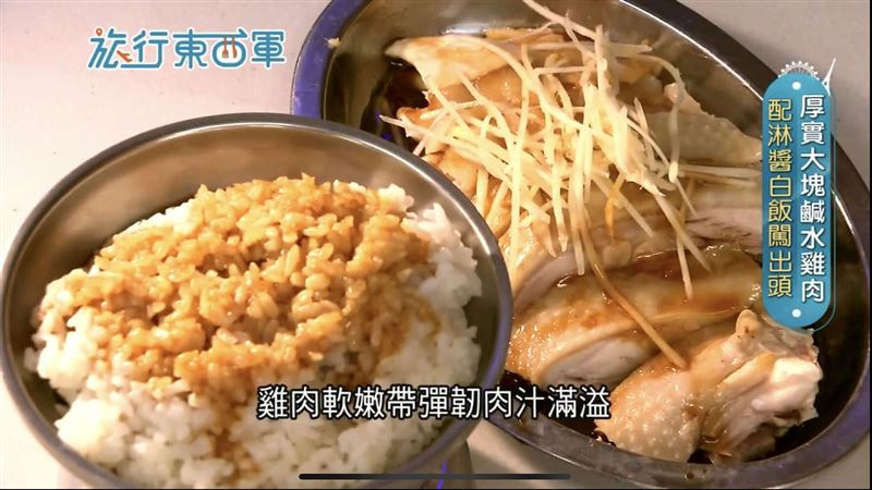 「鹹水雞飯」你吃過嗎?! 老字號甜點暖胃又暖心