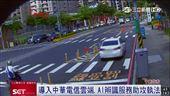 新北警攜手中華電信 採雲端科技執法