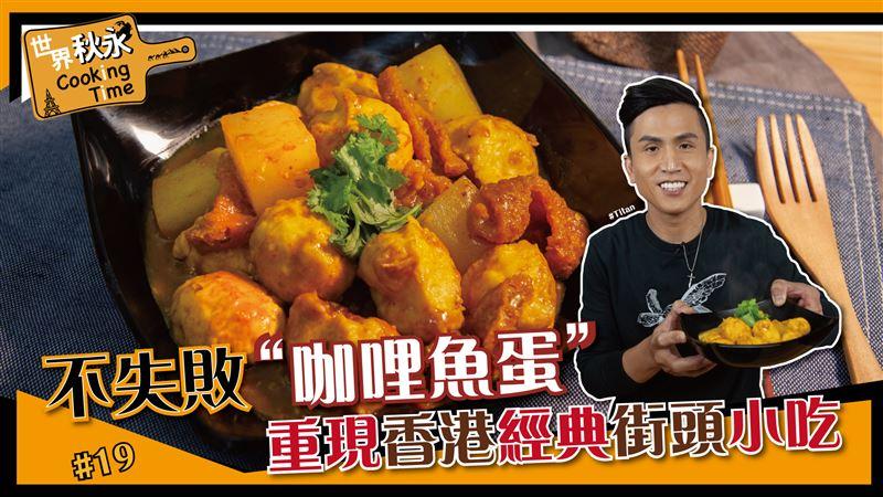 不失敗咖哩魚蛋 重現香港經典街邊小吃 | 名家 | 三立新聞網  SET