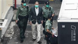 港終院推翻黎智英保釋裁決 須續收押