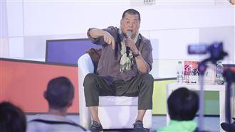 香港法院審違法集結案 黎智英突認罪