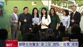 蹲點.台灣頒獎 青春行腳在地傾聽