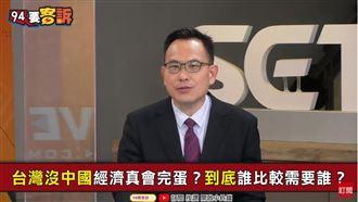 話反著說?國台辦稱台灣經濟靠中國!