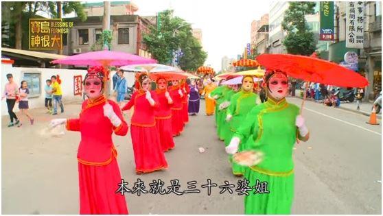 民俗藝陣十二婆姐 表演竟要男扮女裝