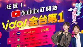 YT全台第一 原創微劇入榜網路最紅