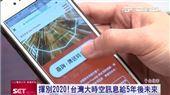 台灣大推「時空訊息」 傳訊到5年後
