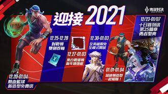 《傳說對決》跨年與玩家一同迎新年
