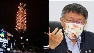 經過「柯學」算計的台北跨年晚會