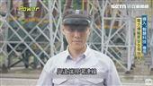 台灣電力文資展 百年電力物件亮相!