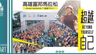 2萬跑者成防疫破口!高雄馬拉松延期
