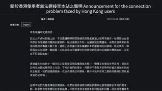 港編年史網站被封 供應商認依法要求