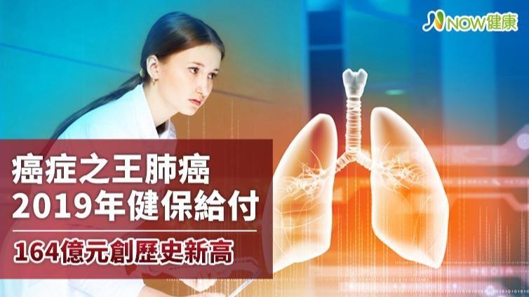 NOW健康/健保肺癌給付創新高 2019年耗費164億
