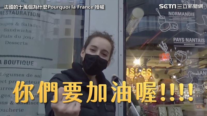 武肺讓世界認識台灣? 法國街訪實測