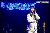 持修《以結婚為前提》音樂會,魏如萱擔任特別嘉賓。(圖/記者楊澍攝影)