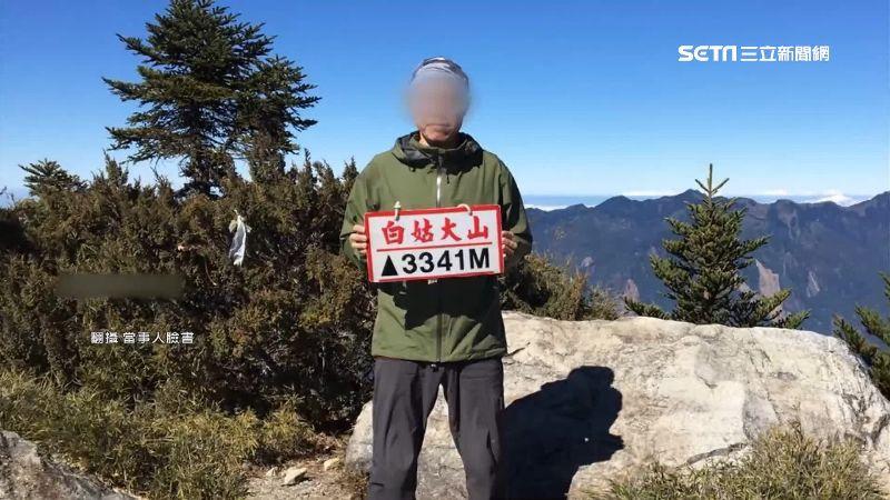 男白姑大山失蹤24日 搜救行動結束