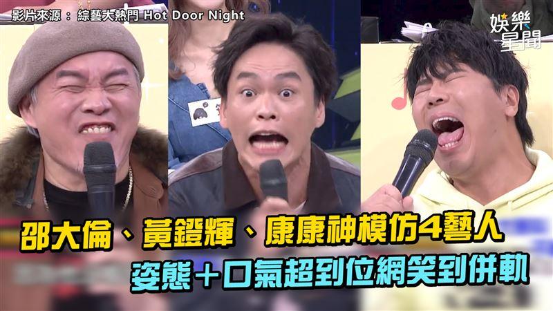 3男星神模仿4藝人 姿態口氣超到位