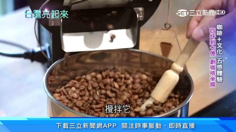 看準市場起飛期 創7億年收咖啡帝國
