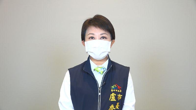跟進中央政策!盧秀燕內部討論後宣布:中台灣燈會停辦