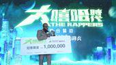 冠軍獲百萬獎金 大嘻哈廣發英雄帖