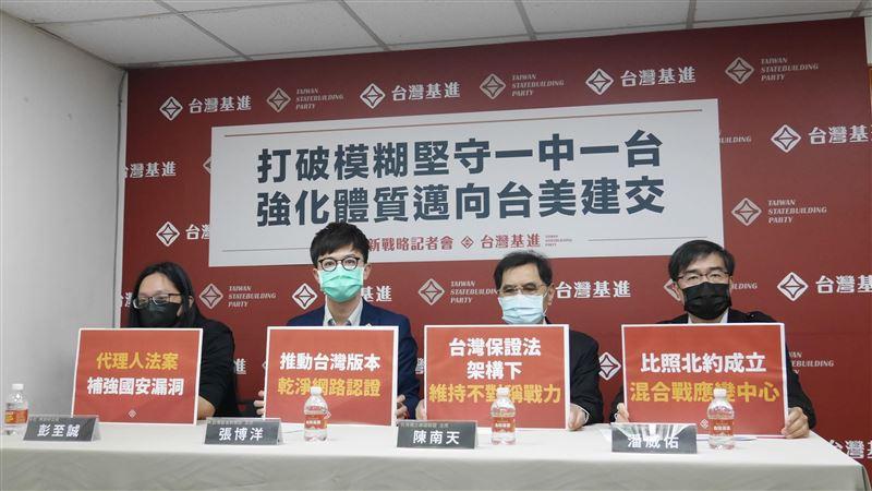 喊邁向台美建交!他們提「國安4箭」建言:強化台灣體質