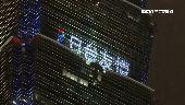 311十周年 台日友情101點燈