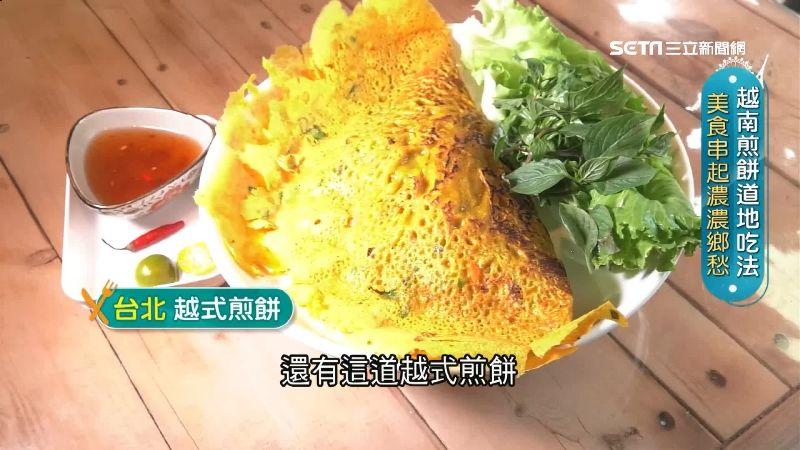 越式煎餅獨特美味 春捲結合大甲芋頭