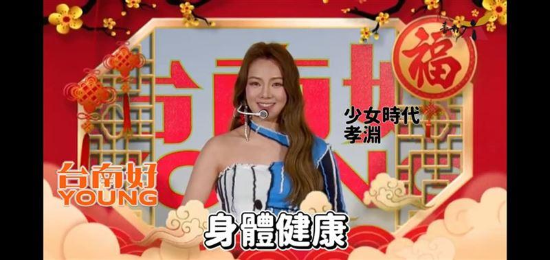 讚防疫強 孝淵錄中文影片向台灣拜年