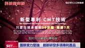 生技之光 東曄CMT技術躍上國際