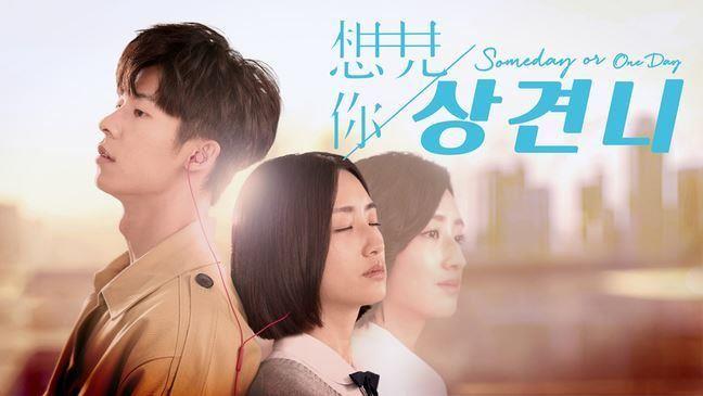 韓版《想見你》男主角是他?網一面倒
