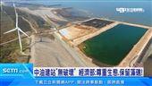 中油建站無破壞!經濟部:保留藻礁