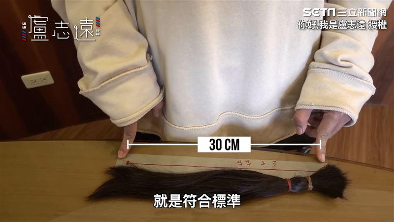髮型師曝3點捐髮必注意事項 長度一定要有30cm!