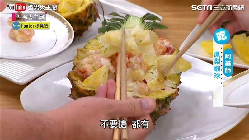超美味五星級鳳梨蝦球 阿基師曝食譜