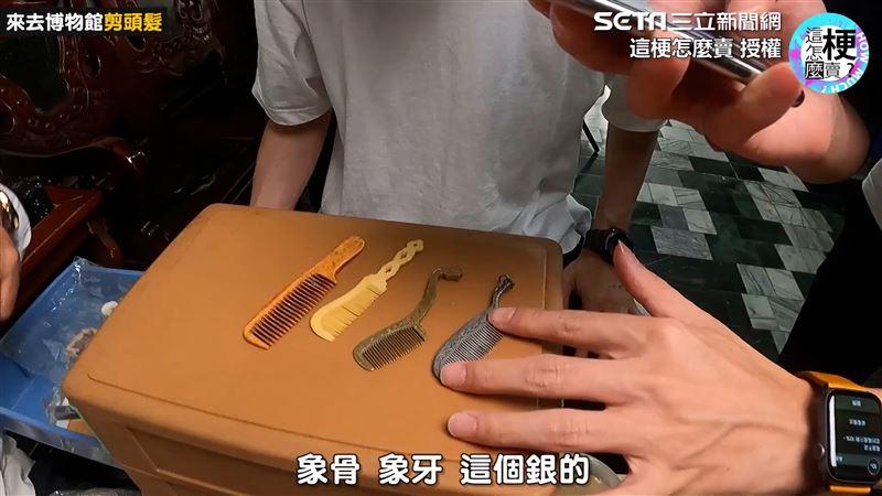 開箱台南理髮廳 驚見明清美髮工具!