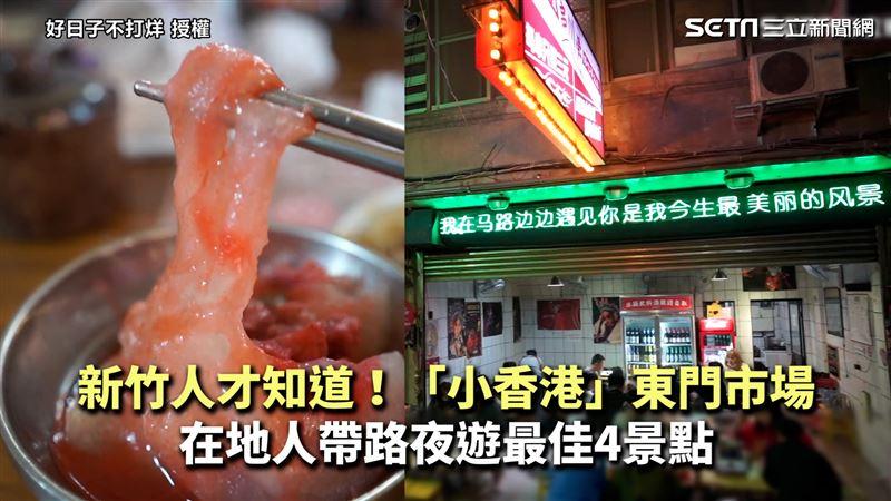 曝光新竹小香港 在地人帶路夜遊景點