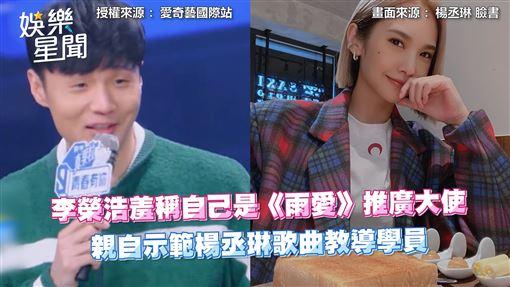 李榮浩為教學員 親唱楊丞琳《雨愛》