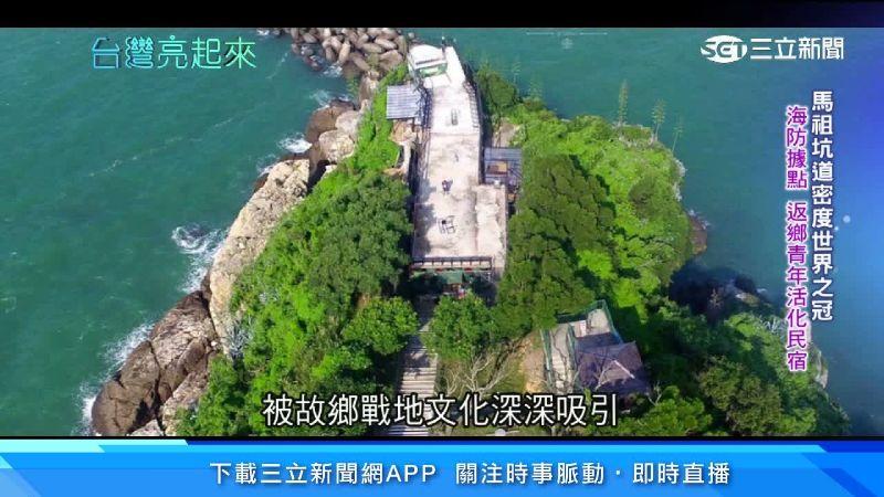 台灣亮起來/馬祖戰地政務解除 轉型觀光戰地風情引遊客