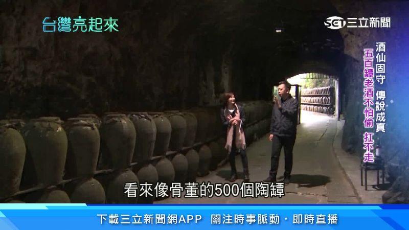 台灣亮起來/糧香撲鼻!馬祖酒廠結合地利 傳統工藝釀杜康