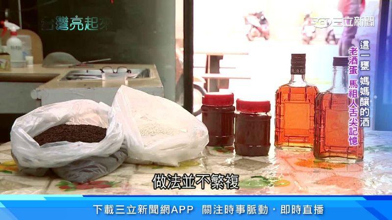 台灣亮起來/馬祖人的舌尖記憶 老酒入菜傳承飄香世代
