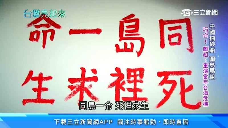 台灣亮起來/台海危機下的馬祖人 「同島一命」不只是口號
