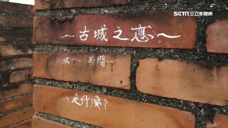 百年古蹟遭塗鴉 恆春鎮長怒「報警」