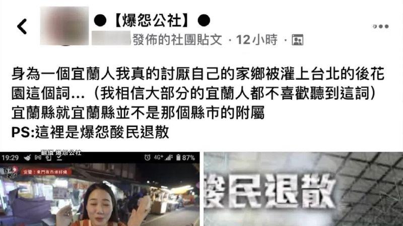 用詞引爭議!「台北後花園」惹怒宜蘭人 韓網紅PO文道歉 | 生活 | 三