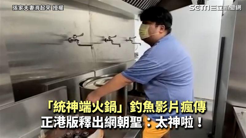 統神釣魚片瘋傳 正港端火鍋釋出網嗨