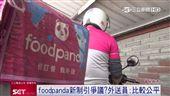 foodpanda薪改制:更加公平