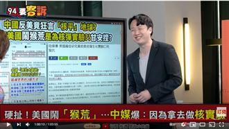 反美狠招?中國禁猴子出口卡核試