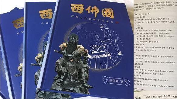 神像迷手刀衝!台南粧佛世家傳奇出版