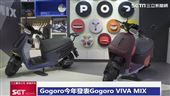 Gogoro搶手新款 小資輕鬆牽車