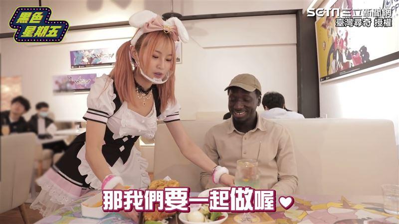影/非洲人初訪女僕咖啡! 愛の特別服務他樂喊:很熱 | 生活 | 三立新