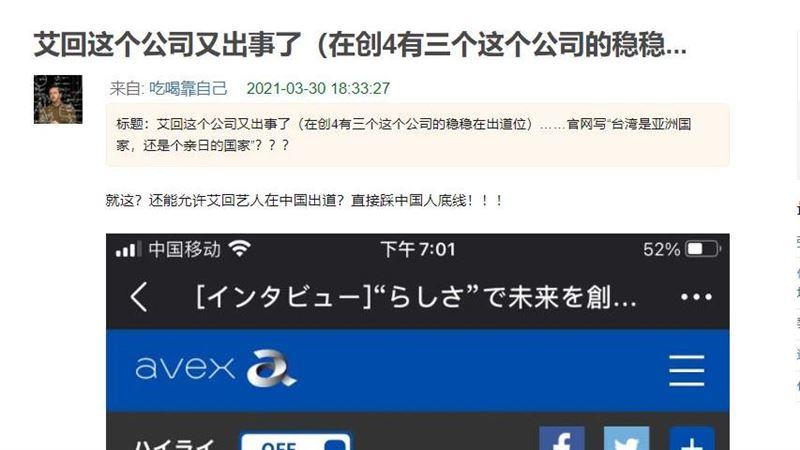 把台灣列為國家 日唱片公司低頭道歉